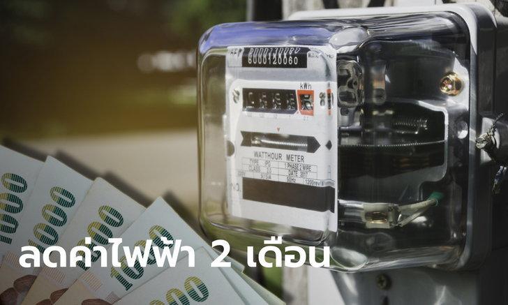 ลดค่าไฟฟ้าเดือน พ.ค.-มิ.ย. 64 ลดผลกระทบโควิด-19 ระบาดระลอกใหม่