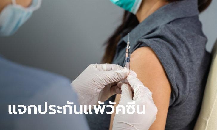 ประกันแพ้วัคซีนโควิด-19 แจกฟรี 13 ล้านสิทธิ์