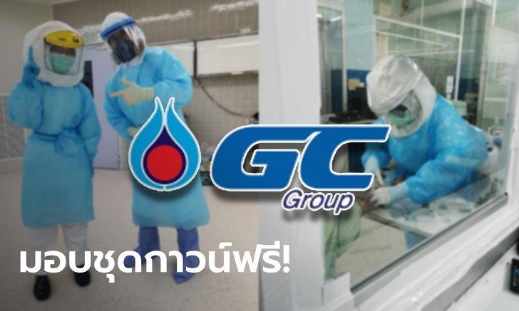 GC มอบชุดกาวน์ฟรีไม่มีค่าใช้จ่าย พร้อมเตือนระวังกลุ่มมิจฉาชีพแฝงเรียกเก็บเงิน