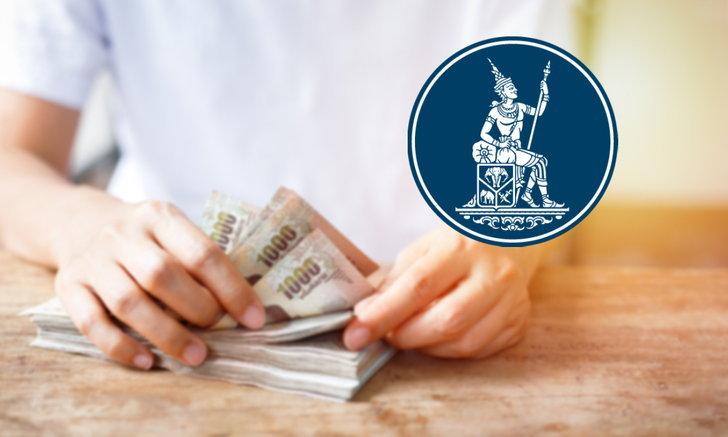 ธปท. ยืดเวลาพักหนี้ SMEs-ปรับเกณฑ์จ่ายเงินปันผลระหว่างกาล