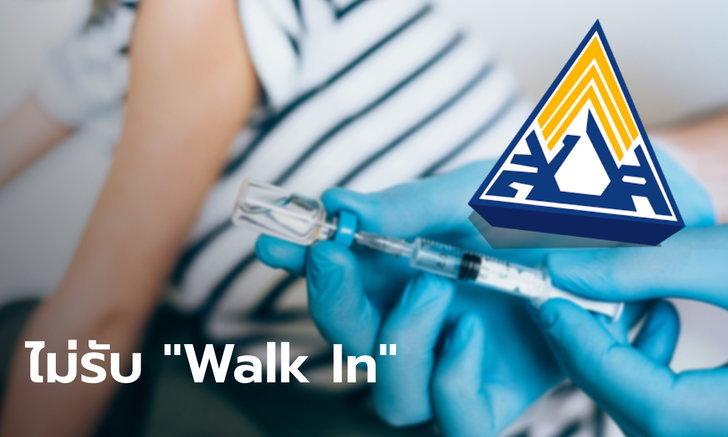 ประกันสังคม ไม่รับ Walk In ผู้ประกันตนมาตรา 33 ฉีดวัคซีนโควิด-19