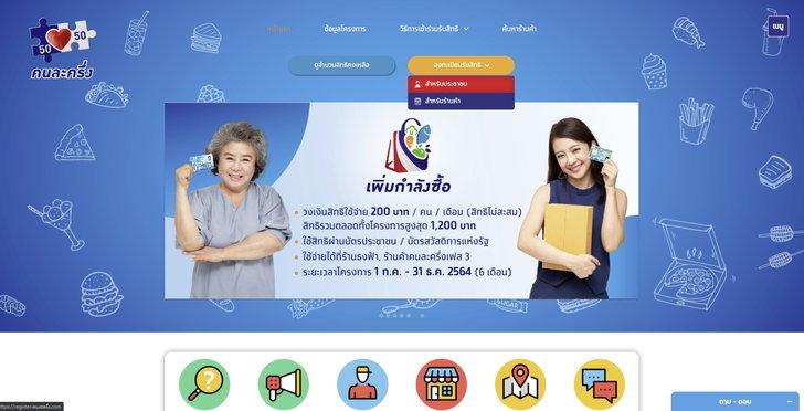 หน้าแรกเว็บ www.คนละครึ่ง.com