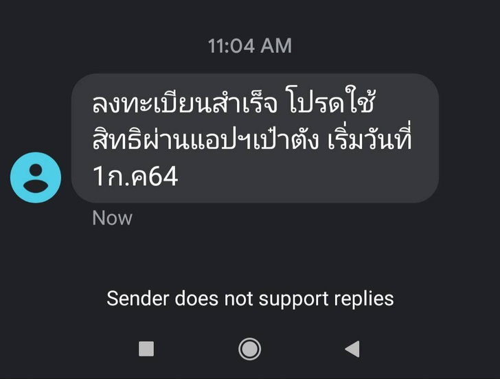 smsคนละครึ่ง