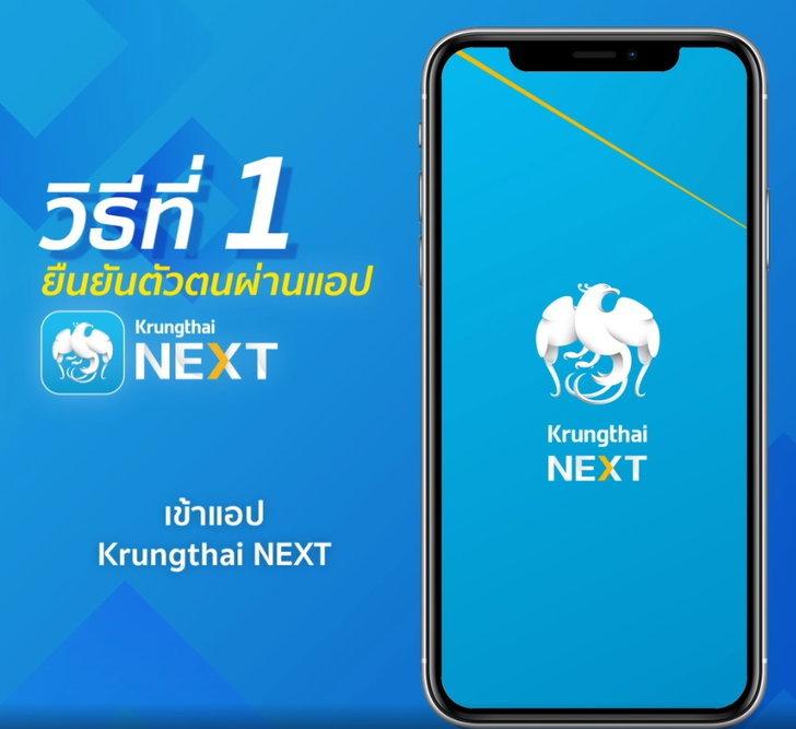 ขั้นตอนยืนยันตัวตนผ่าน Krungthai NEXT