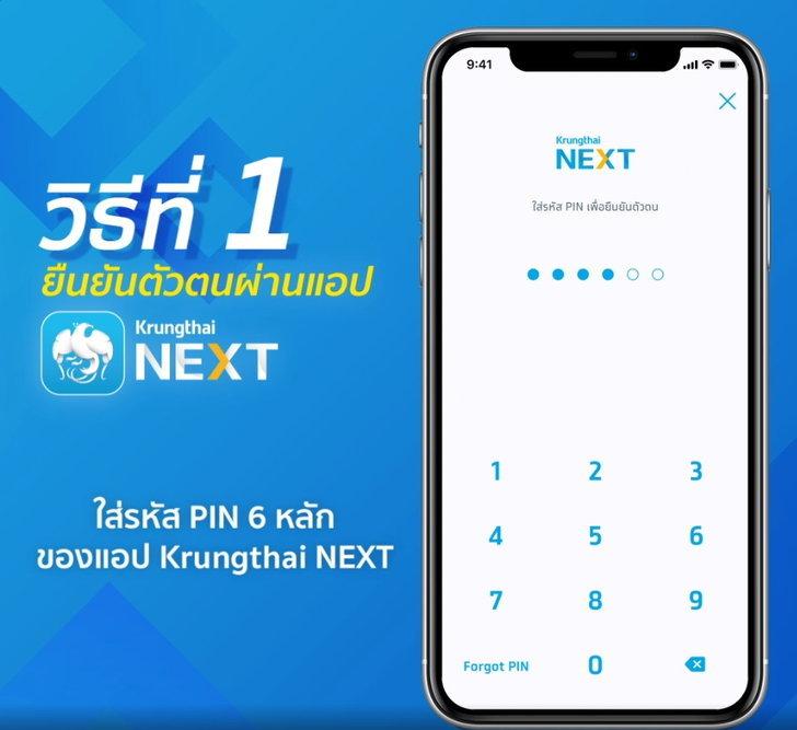 ขั้นตอนยืนยันตัวตน Krungthai NEXT