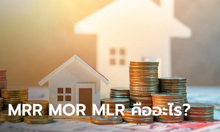 MRR MOR MLR คืออะไร คิดดอกเบี้ยบ้านอย่างไร