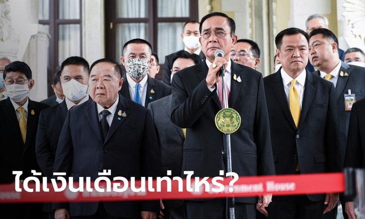 เงินเดือนนายกรัฐมนตรี-รัฐมนตรี ข้าราชการการเมืองรับเงินเดือนกี่บาท