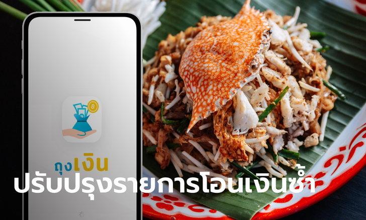 """คนละครึ่งเฟส 3 กรุงไทยแจ้งปรับปรุงรายการ """"โอนเงินซ้ำ"""" กับบางร้านค้า"""