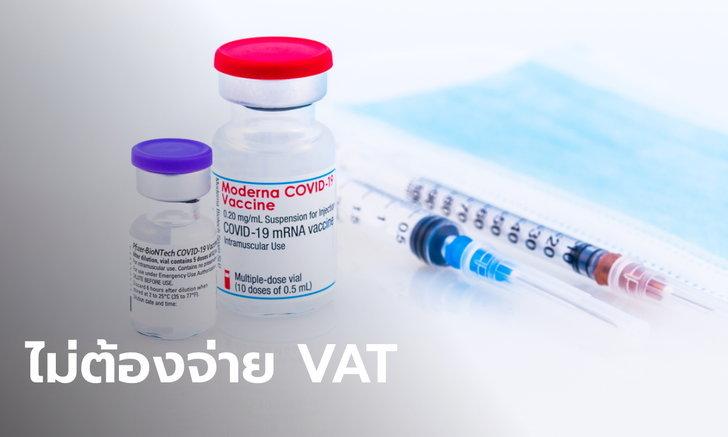 สรรพากร แจงวัคซีนทางเลือกไม่เสียภาษีมูลค่าเพิ่ม คนฉีดไม่ต้องจ่าย