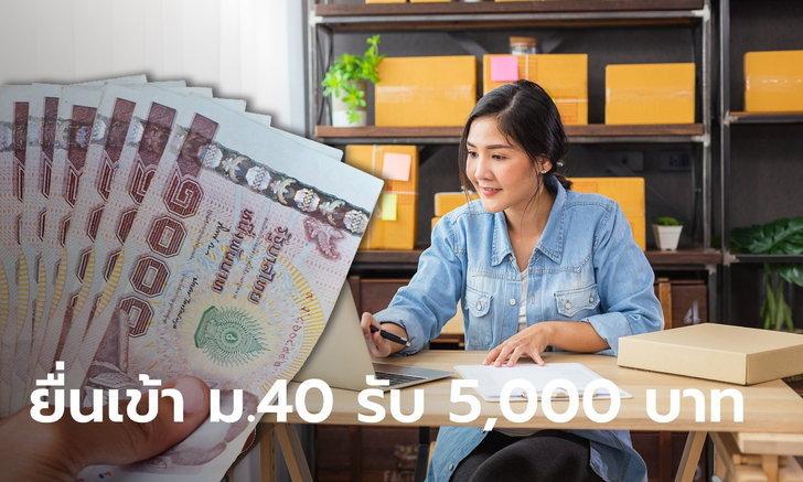 วิธีสมัครประกันสังคมมาตรา 40 สำหรับฟรีแลนซ์ รับเงินเยียวยา 5,000 บาท