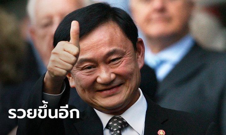 """""""ทักษิณ ชินวัตร"""" มหาเศรษฐีไทยสุดคูล ส่องทรัพย์สินแต่ละปีแล้วร้อง อู้หูว"""