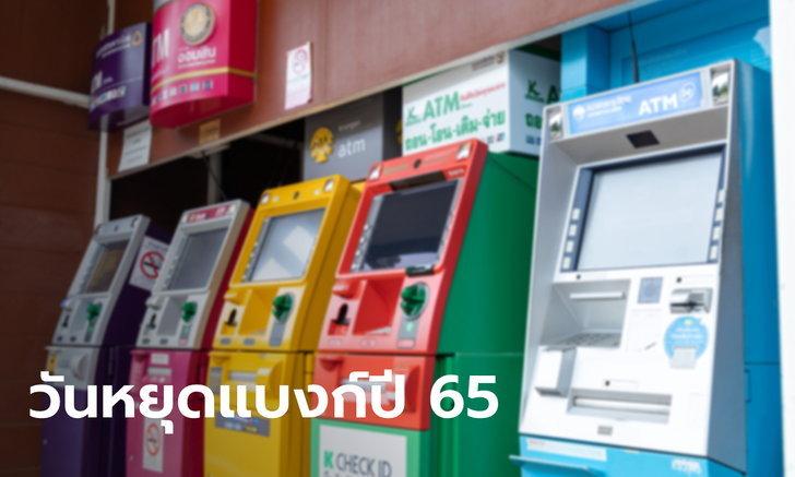 ธนาคารแห่งประเทศไทย ประกาศวันหยุดธนาคารพาณิชย์-ธนาคารเฉพาะกิจ ประจำปี 2565