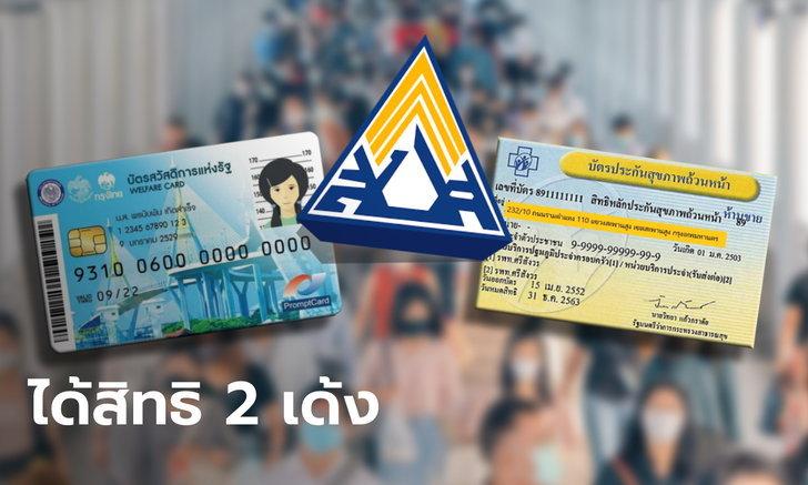 ผู้ถือบัตรทอง บัตรสวัสดิการแห่งรัฐ บัตรคนจน สมัครประกันสังคมมาตรา 40 ได้ไม่เสียสิทธิ