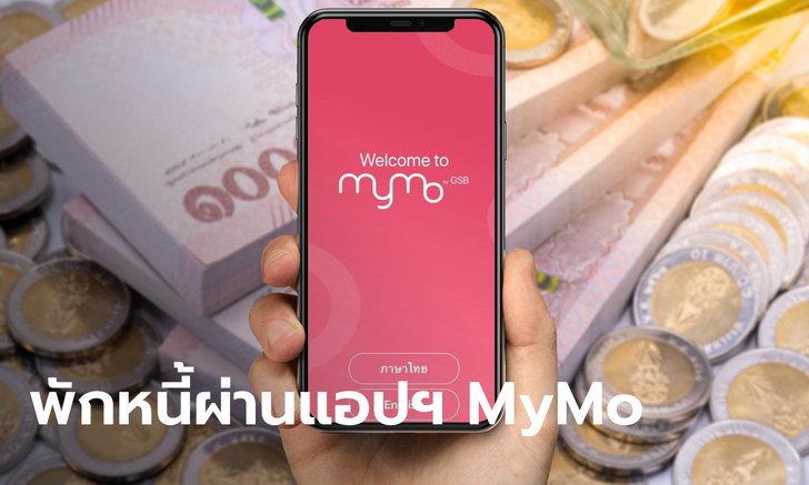 วิธีพักหนี้ออมสินผ่านแอปฯ MyMo พร้อมเปิดใช้งานบัตรเดบิต
