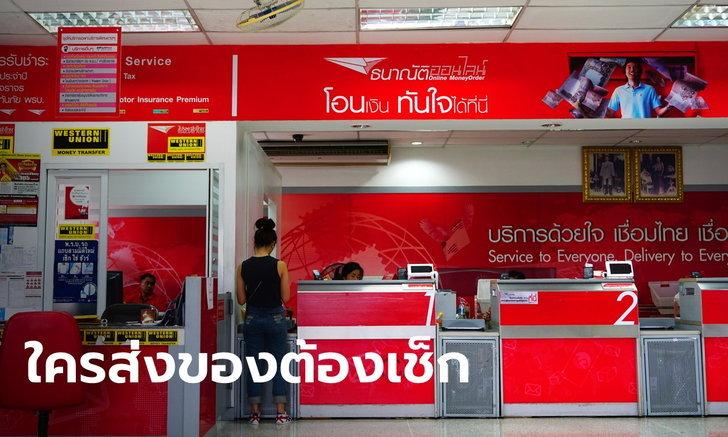 ไปรษณีย์ไทย แจงปิดชั่วคราวบางพื้นที่-นำจ่ายล่าช้า พร้อมระงับสินค้า 4 ประเภทถึง 31 ก.ค. นี้