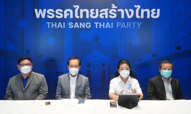 """""""ไทยสร้างไทย"""" เสนอเยียวยาผู้ได้รับผลกระทบโควิด-19 ย้ำต้องครอบคลุมทุกกลุ่ม!"""