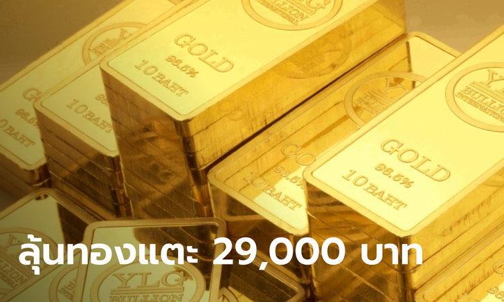 ราคาทองสัปดาห์หน้าจ่อปรับเพิ่มขึ้น ชี้หากมีล็อกดาวน์เพิ่มขึ้น ลุ้นทองแตะ 29,000 บาท