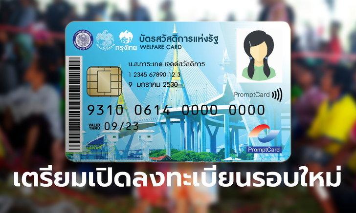 เตรียมเปิดลงทะเบียนบัตรสวัสดิการแห่งรัฐ บัตรคนจน รอบใหม่รองรับกลุ่มตกหล่น