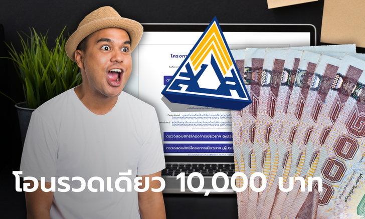 ผู้ประกันตนมาตรา 40 ในพื้นที่ไหนบ้าง ได้รับเงินเยียวยารวดเดียว 10,000 บาท เช็คเลย!