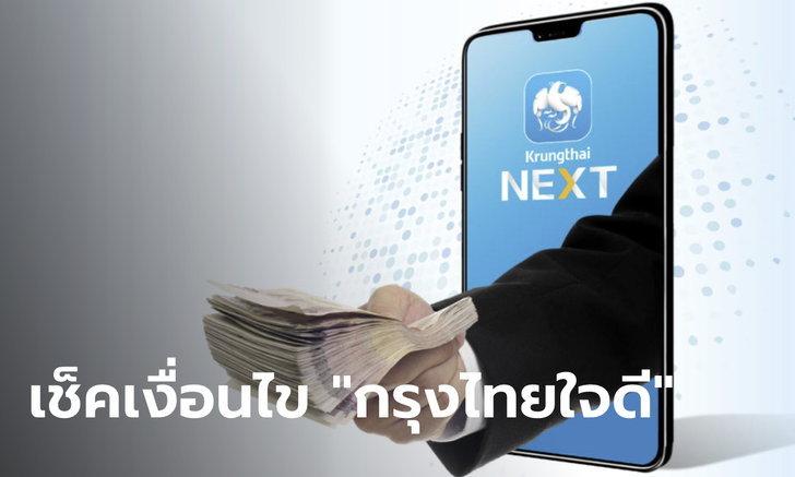 กรุงไทย เปิดสินเชื่อกรุงไทยใจดี กู้สูงสุด 100,000 บาท ปลอดคนค้ำ สมัครผ่านแอปฯ ใน 5 นาที รู้ผล