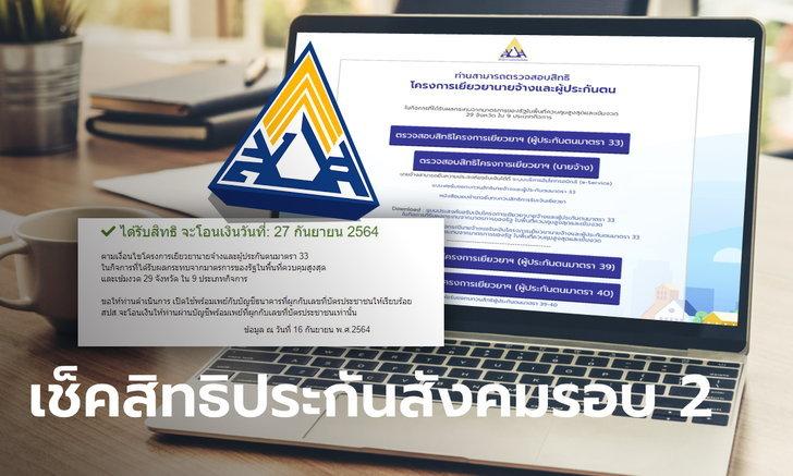 ตรวจสอบสิทธิประกันสังคมมาตรา 33 รอบ 2 www.sso.go.th อัปเดตข้อมูลวันโอน 2,500 บาท