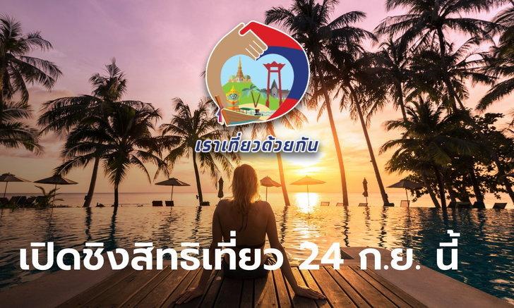 เราเที่ยวด้วยกัน-ทัวร์เที่ยวไทย เตรียมเปิดลงทะเบียน 24 ก.ย. 64 ก่อนเที่ยวจริง 15 ต.ค. นี้