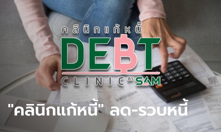 """หนี้บัตรเครดิต-สินเชื่อ จ่ายไม่ไหวทำอย่างไร """"คลินิกแก้หนี้"""" คือคำตอบ!"""