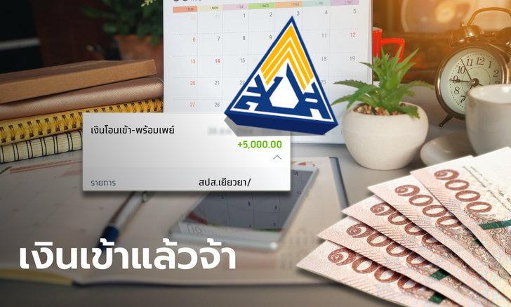 เยียวยาประกันสังคม ม.40 ใน 16 จังหวัด รับเงิน 5,000 บาท เข้าพร้อมเพย์แล้วเช้านี้