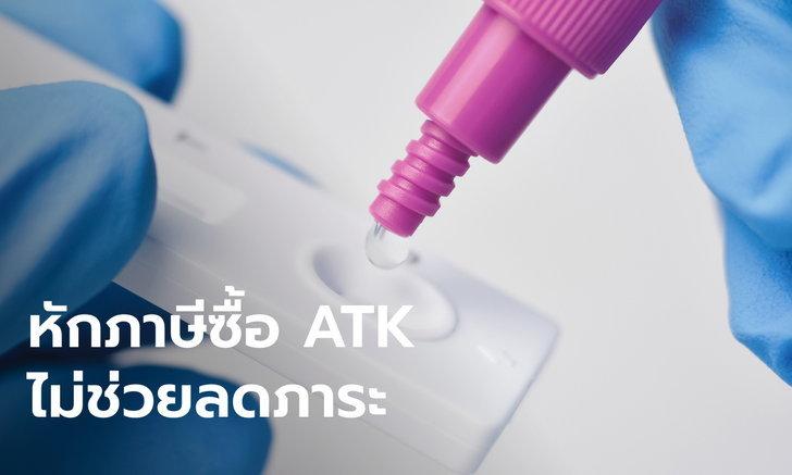 เอกชนมองหักภาษีซื้อ ATK ไม่ช่วยลดภาระ แนะรัฐต้องนำต้นทุนอื่นคำนวณด้วย