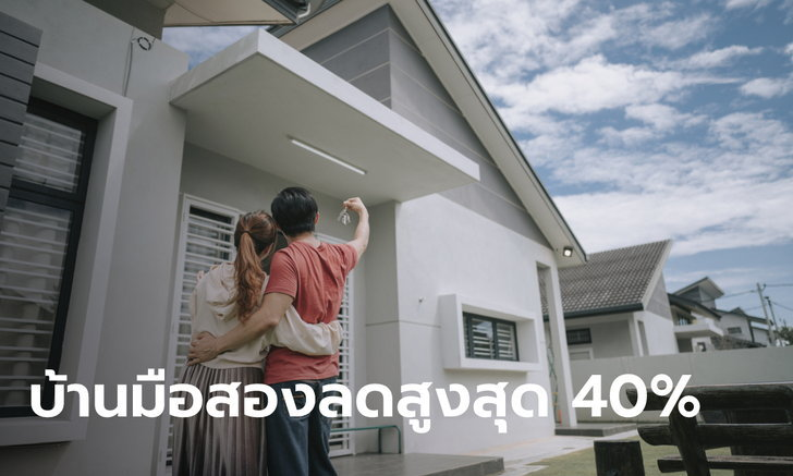ธอส. เปิดประมูลบ้านมือสองกว่า 299 รายการ ลดจัดหนัก 40% เริ่ม 29 ก.ย. 64