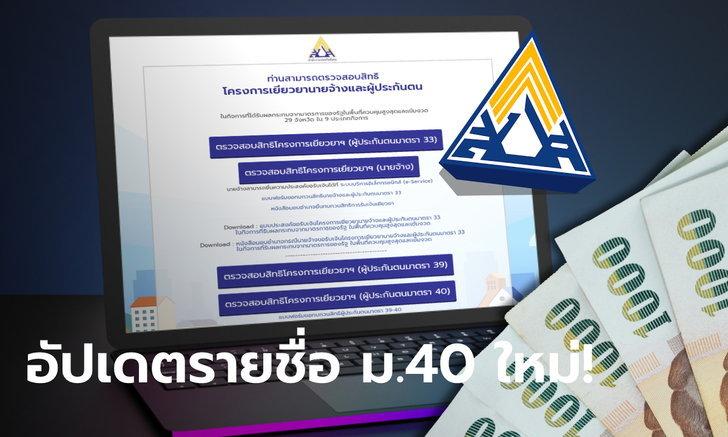 เช็คสิทธิประกันสังคม www.sso.go.th อัปเดต ม.40 ล่าสุด 22 ก.ย. 64 รู้ผลรับ 5,000 บาท