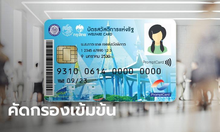 ลงทะเบียนบัตรสวัสดิการแห่งรัฐ บัตรคนจนรอบใหม่ คลังเชื่อมประกันสังคมกรองจนไม่จริงออก