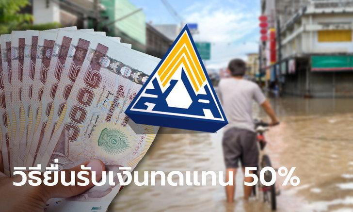 ประกันสังคม เปิดวิธีขอรับเงินทดแทน 50% ให้ลูกจ้าง ม.33 ว่างงานเหตุน้ำท่วม