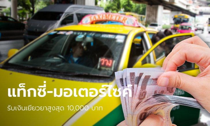 แท็กซี่-มอร์เตอร์ไซค์ อายุเกิน 65 ปี เฮ! ครม. เคาะจ่ายเงินเยียวยาสูงสุด 10,000 บาท เริ่ม พ.ย. นี้