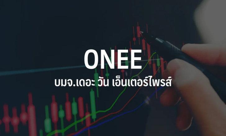 ONEE เคาะช่วงราคา IPO ที่ 7.5-8.5 บาทต่อหุ้น เปิดจอง21-22, 25-26 ต.ค. นี้