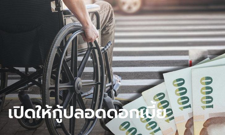เปิดกู้ปลอดดอกเบี้ยคนละ 60,000 ผ่อนคืน 5 ปี เพื่อเป็นทุนให้ผู้พิการประกอบอาชีพ