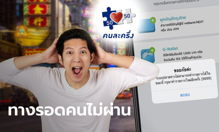 ลงทะเบียนคนละครึ่ง กรุงไทยเพิ่มตัวช่วยใหม่ให้คนยืนยันตนผ่านแอปฯ เป๋าตังไม่ผ่าน