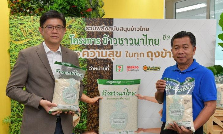 """ตราฉัตร ร่วมกับ เครือเจริญโภคภัณฑ์ ลุยโครงการ """"ข้าวชาวนาไทย"""" ปี3 ช่วยเกษตรกรขายข้าว"""