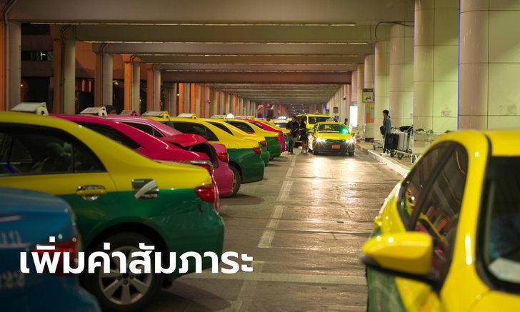ราชกิจจานุเบกษา ประกาศแท็กซี่บวกเพิ่มค่าสัมภาระ เริ่มชิ้นละ 20-100 บาท