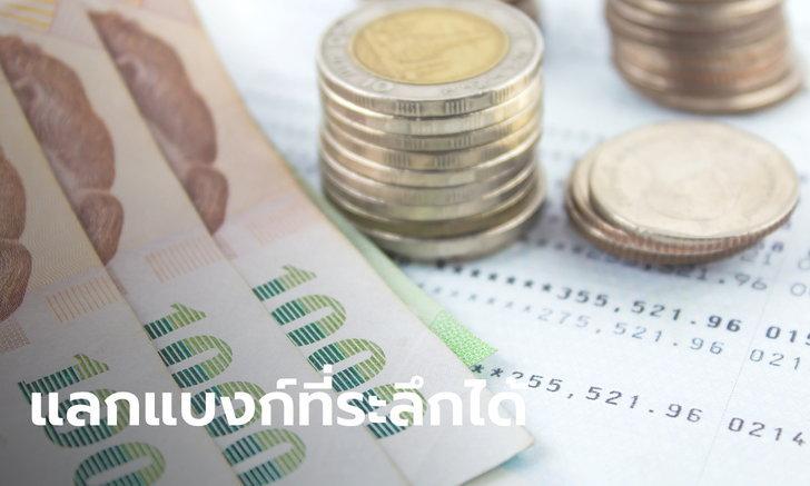 ประธานสมาคมธนาคารไทยยันทุกธนาคารรับแลกธนบัตรที่ระลึก