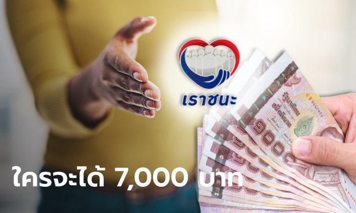 สรุปคุณสมบัติผู้ที่มีสิทธิลงทะเบียน www.เราชนะ.com รับเงิน 7,000 บาท ใครได้?