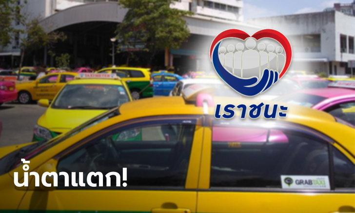 """แท็กซี่ปลื้มรัฐดึงร่วม """"เราชนะ"""" เชื่อดันรายได้เพิ่ม พร้อมเข้าระบบกว่า 80,000 คัน"""