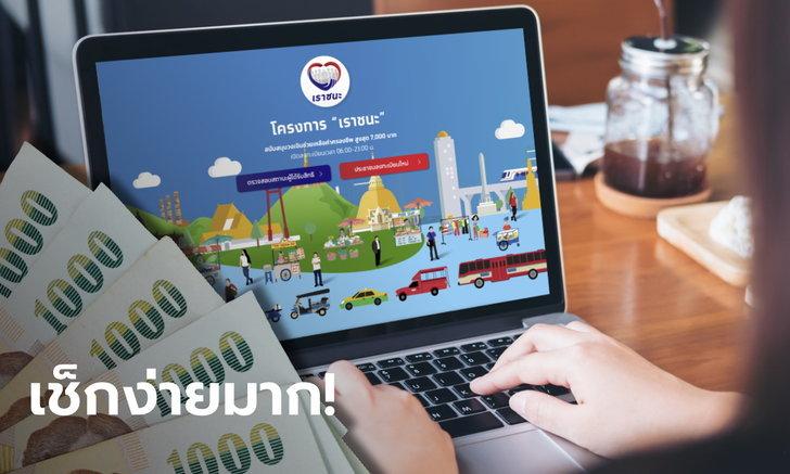 ตรวจสอบสถานะเราชนะ รับเงินเยียวยา 7,000 บาท ผ่านเว็บไซต์ www.เราชนะ.com