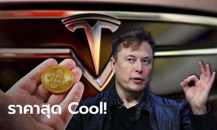 """ถ้า """"อีลอน มัสก์"""" เปิดให้ซื้อรถยนต์ Tesla ด้วย Bitcoin ต้องใช้กี่ BTC ถึงได้ครองรถสุดคูล"""