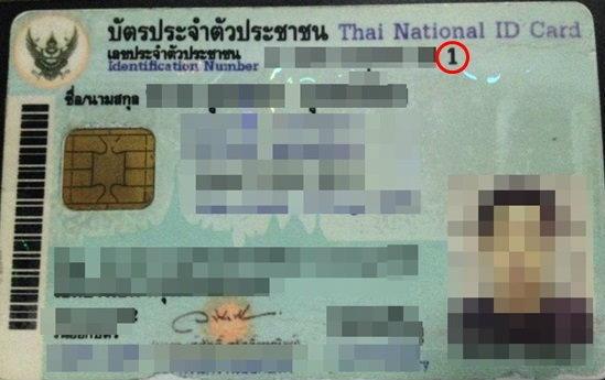 ลองดู!!เลขท้ายบัตรประชาชนเหมาะกับงานแบบไหน