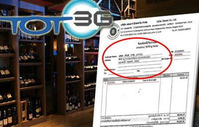 เปิดตัวร้านไวน์สุขุมวิท ผู้บริหาร ทีโอที ควักครึ่งล้าน จัดประชุมตามงาน 3 จี