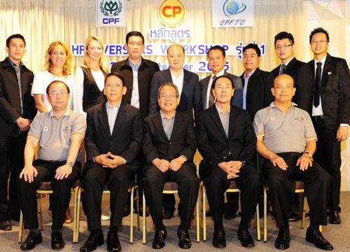 CPFผนึกเครือข่ายบุคคลากร 12 ประเทศ