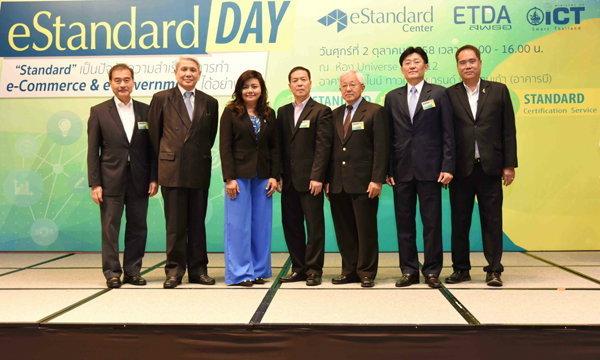 ETDA (เอ็ตด้า) ยกระดับมาตรฐานไทย เชื่อมโยงมาตรฐานโลก