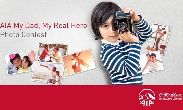เอไอเอ จัดกิจกรรมประกวดรูป 'My Dad, My Real Hero' ชวนคนไทยโพสต์ภาพยกย่องพ่อผู้เป็นฮีโร่ในดวงใจ