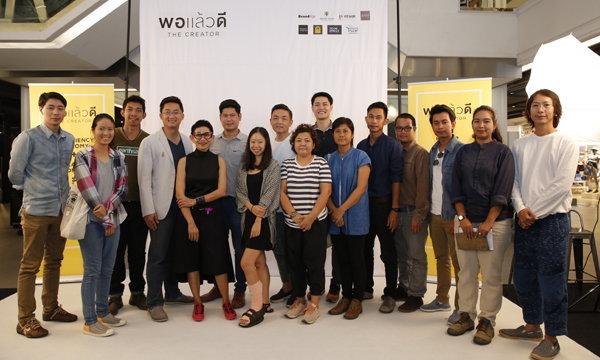 มูลนิธิมั่นพัฒนาจับมือสุดยอดกูรูการตลาดเมืองไทย ปั้น 13 นักธุรกิจรุ่นใหม่สร้างเศรษฐกิจยั่งยืน